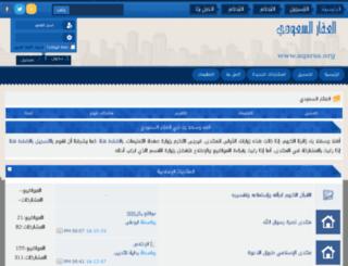 aqarsa.org screenshot