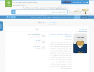 aqeedeh.com screenshot