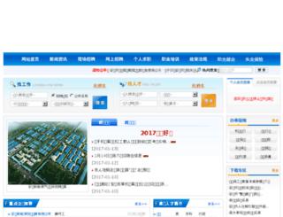 aqjyw.gov.cn screenshot