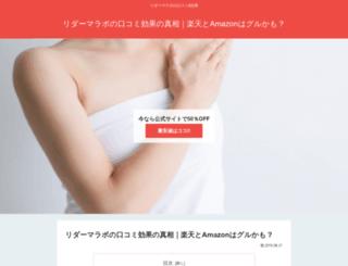 aqua-boso.jp screenshot