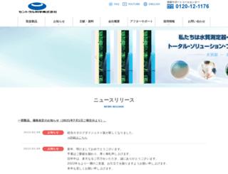 aqua-ckc.jp screenshot