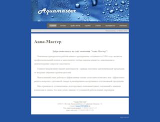 aqua-master.ur.ru screenshot