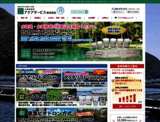 aqua-s.jp screenshot