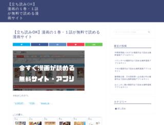 aquaboys.jp screenshot