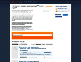 aquadoodle.reformal.ru screenshot