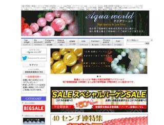aquagarden.shop-pro.jp screenshot