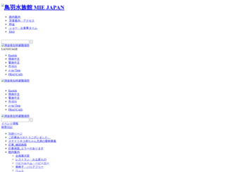 aquarium.co.jp screenshot