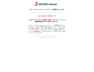 aquaserver.sakura.ne.jp screenshot
