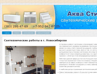 aquastyle-nsk.ru screenshot