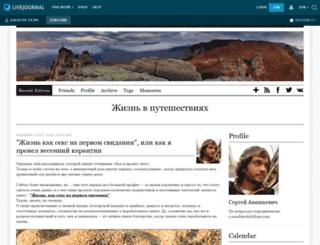 aquatek-filips.livejournal.com screenshot