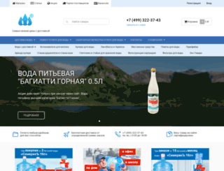 aquazet.ru screenshot