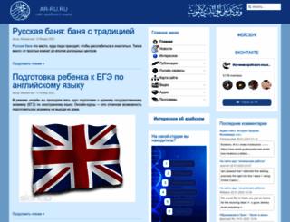 ar-ru.ru screenshot