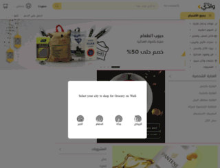ar-sa.wadi.com screenshot