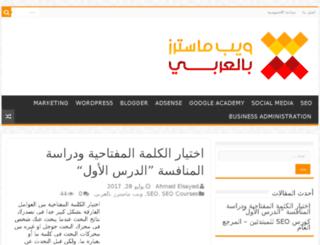 ar-webmasters.com screenshot
