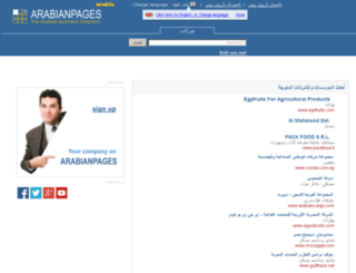 ar.arabianpages.net screenshot