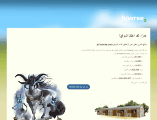 ar.howrse.com screenshot