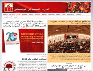 ar.kke.gr screenshot