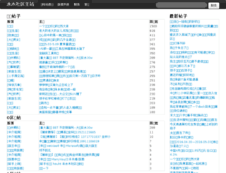 ar.newsmth.net screenshot