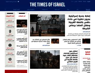 ar.timesofisrael.com screenshot