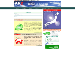 ar2.co.jp screenshot