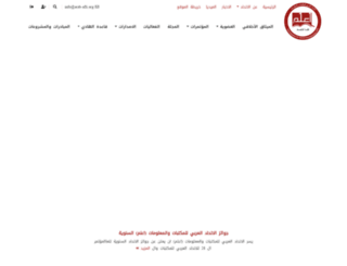 arab-afli.org screenshot