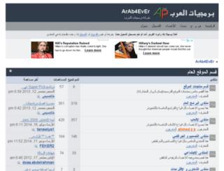 arab4ever.getgoo.net screenshot