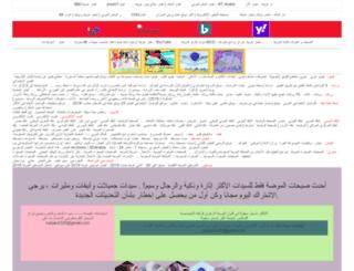arab999.com screenshot