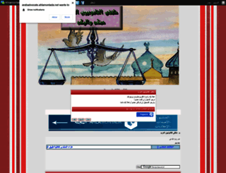 arabadvocate.ahlamontada.net screenshot