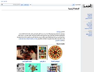 arabdigitalexpression.org screenshot