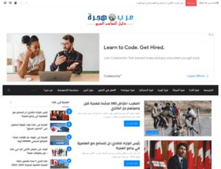 arabhijra.com screenshot