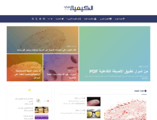 arabian-chemistry.com screenshot