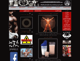 arabianmuscles.com screenshot
