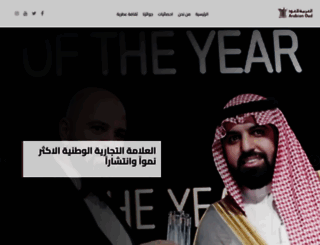 arabianoud.com screenshot