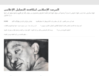 arabiansword.wordpress.com screenshot