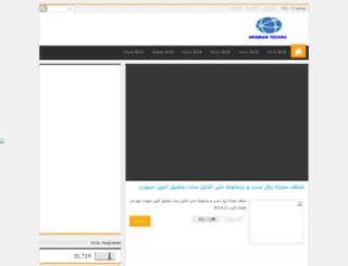 arabiantech4u.blogspot.com.eg screenshot