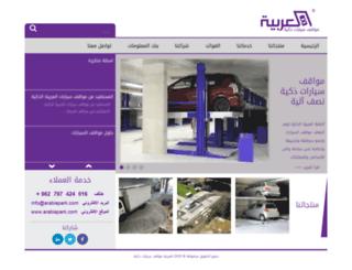arabiapark.com screenshot