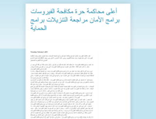 arabic-antivirus-free-downloads.blogspot.com screenshot