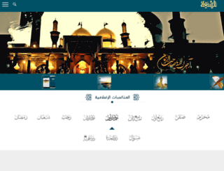 arabic.al-shia.org screenshot