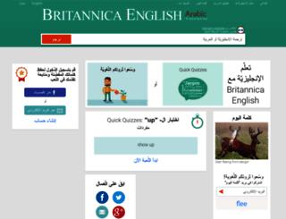 arabic.britannicaenglish.com screenshot