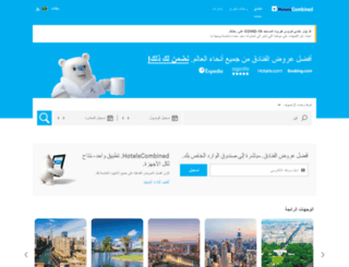arabic.comparehotelrates.info screenshot