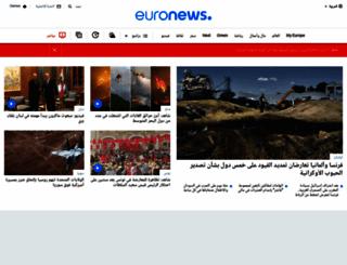 arabic.euronews.com screenshot