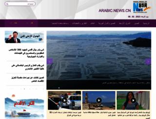 arabic.news.cn screenshot