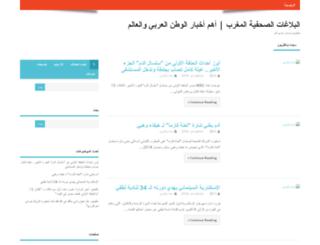 arabic.relation-presse.ma screenshot