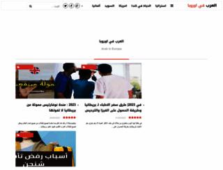 arabineuropa.com screenshot