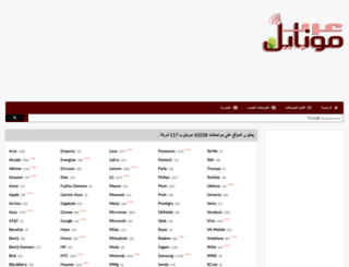 arabmobile.mobi screenshot