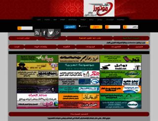 arabmotors.mosw3a.com screenshot