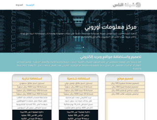 arabnas.com screenshot