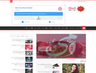 arabne.com screenshot