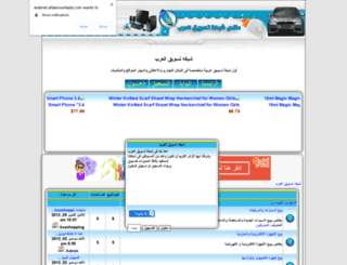 arabnet.ahlamountada.com screenshot