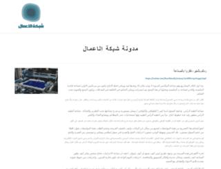 arabnm.com screenshot